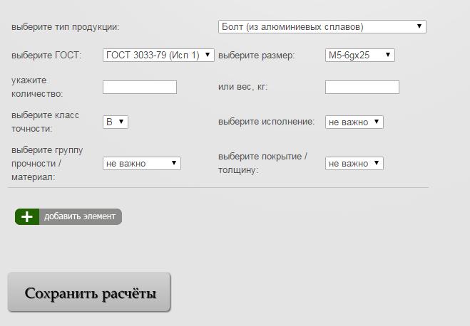 kalkulyator-krepezha-i-metizov-skachat-kalkulyator-krepezha-i-metizov